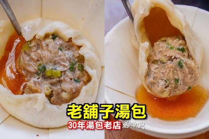 老舖子湯包 | 台中西屯區早餐 30年湯包老店 皮薄餡多好噴汁