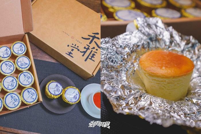 禾雅堂經典乳酪蛋糕   台中大坑美食 香濃綿密好吃 一次一顆剛剛好 假日限定乳酪小圓法