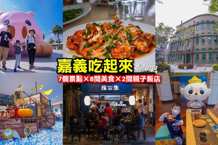 《嘉義吃起來》嘉義3天2夜路線規劃 7個景點×8間美食×2間親子飯店 (影片)