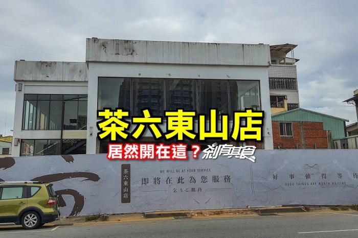茶六東山店 | 北屯第二間茶六 居然是開在這裡? (菜單)