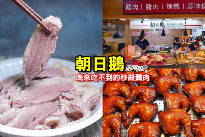 朝日鵝 | 台中北平路黃昏市場美食 晚來吃不到的秒殺鵝肉 港式三寶 玫瑰油雞腿 檸檬胡椒蝦