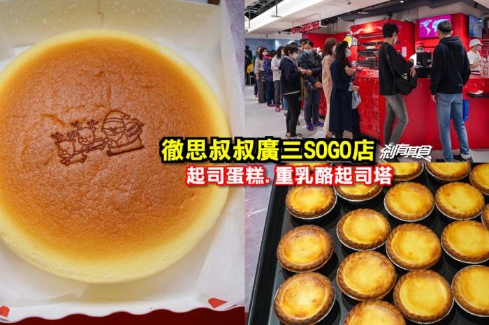 徹思叔叔廣三SOGO店   台中廣三SOGO美食 來自九州的好吃起司蛋糕 重乳酪起司塔