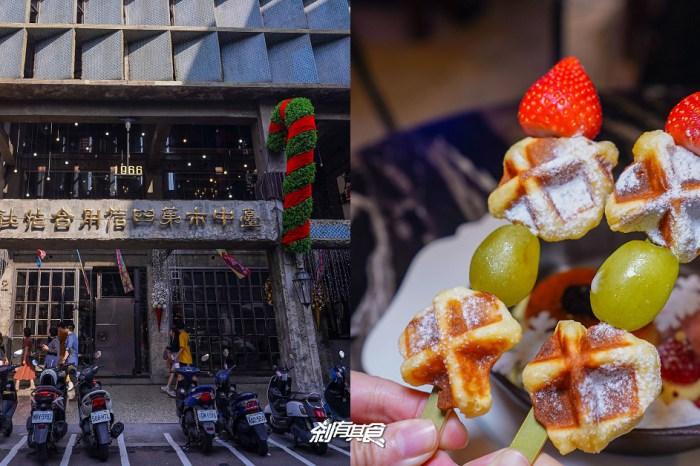 台中市第四信用合作社   台中中區美食 在復古老銀行裡吃冰淇淋鬆餅 (菜單)