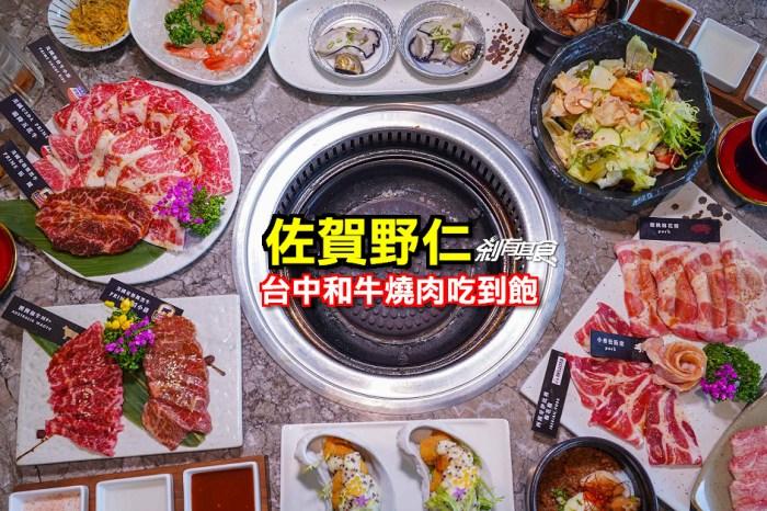 佐賀野仁 | 台中和牛燒肉吃到飽 頂級和牛放題 18種菜色無限供應 (菜單/好停車)