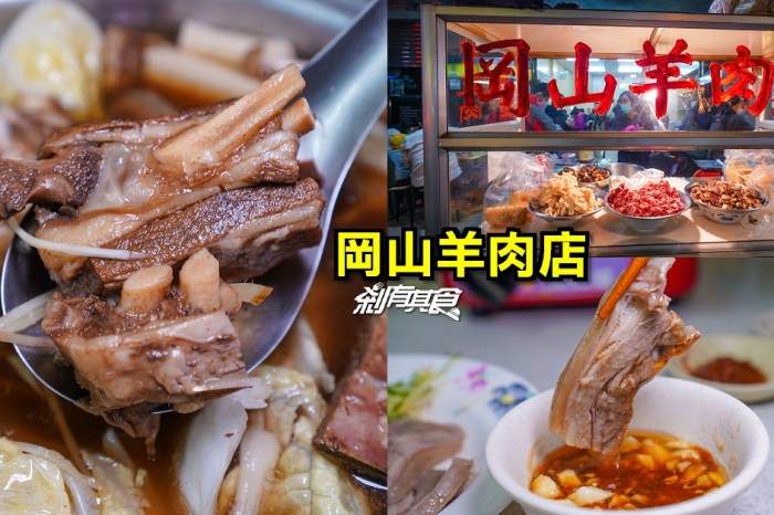 岡山羊肉店 | 台中北屯區美食 昌平路20年羊肉爐老店 推當歸羊肉爐 限量必點白切羊肉