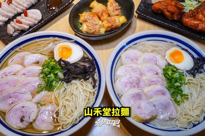 山禾堂拉麵大里店 | 台中拉麵推薦 「銀座雞白湯拉麵、新宿柚子鹽雞拉麵」清爽上市