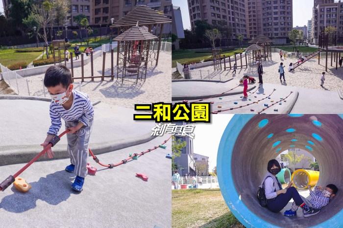 二和公園 | 台中特色公園 超隱藏版兒童公園 蜂巢攀爬塔 超大沙坑還有彩色水管