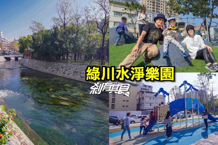 綠川水淨樂園 | 台中特色公園 江川公園 超美水岸公園