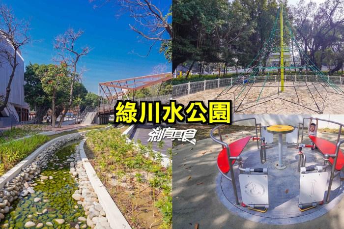 綠川水公園 | 台中特色公園 44年長春公園2.0新改版遊戲場 有攀爬網、可玩沙還有體健設施