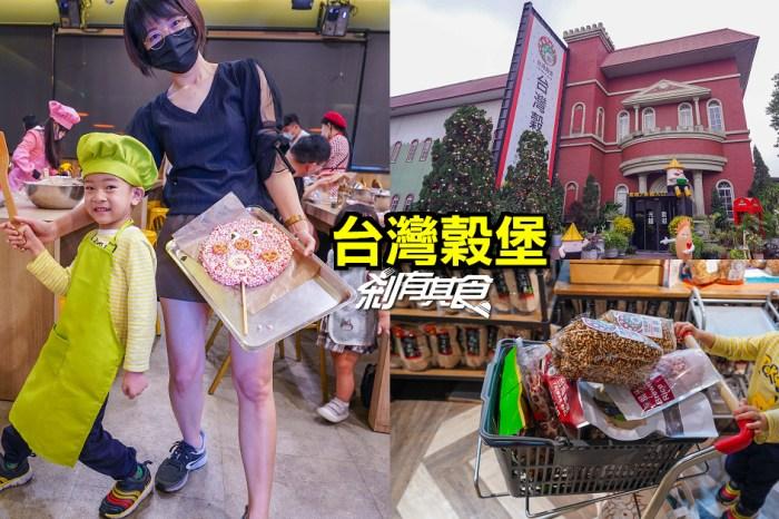 台灣穀堡 | 彰化親子景點 全台第一間稻米觀光工廠 還有爆米香、米棒棒DIY體驗