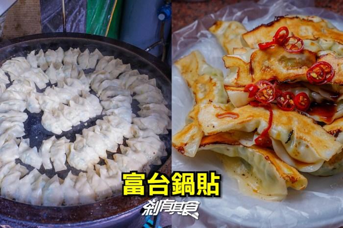 富台鍋貼 | 台中東區早餐 隱身在眷村裡的隱藏版美食 好吃鍋貼一顆只要3.5元