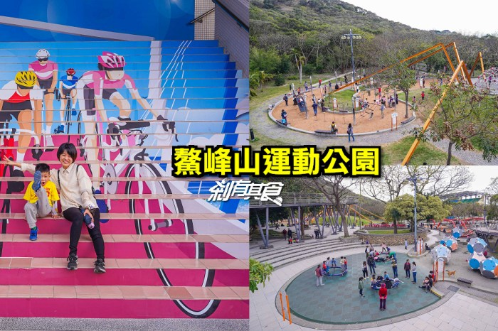 鰲峰山運動公園 | 台中特色公園 溜小孩聖地 根本就是「極限體能王」培訓場地