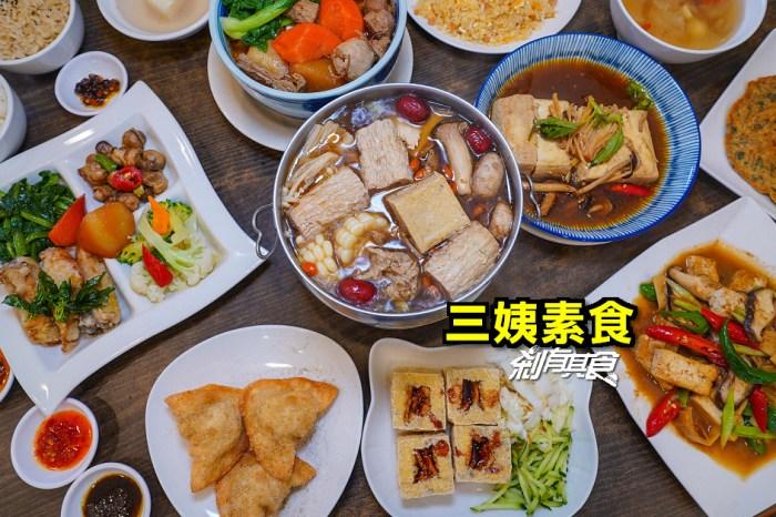 三姨素食 | 台中好吃素食推薦 清蒸臭豆腐 炸臭豆腐 現炒臭豆腐 還有薑母菇菇鍋