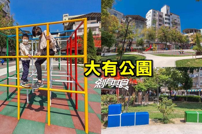 大有公園   台中特色公園 超可愛魔術方塊椅 彩色立體格子鐵架