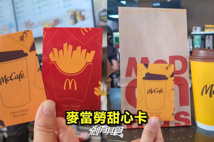 2021麥當勞甜心卡   麥當勞優惠「買A送B」真划算,新增「蜂蜜紅茶」還有得來速VIP卡、紅+白=50元