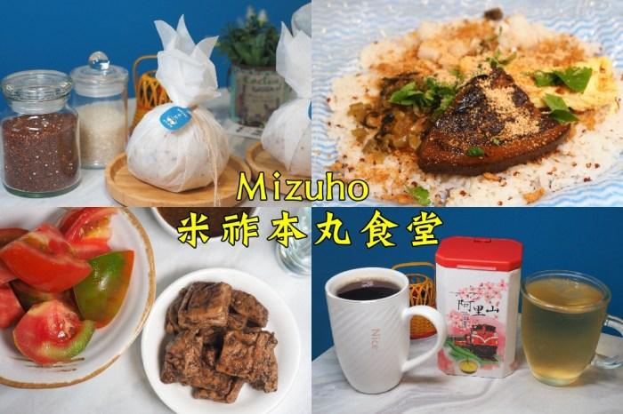 Mizuho 米祚本丸食堂 | 台中西區美食 好吃手工創意飯糰 居然有滷肉、鳳梨蝦球口味