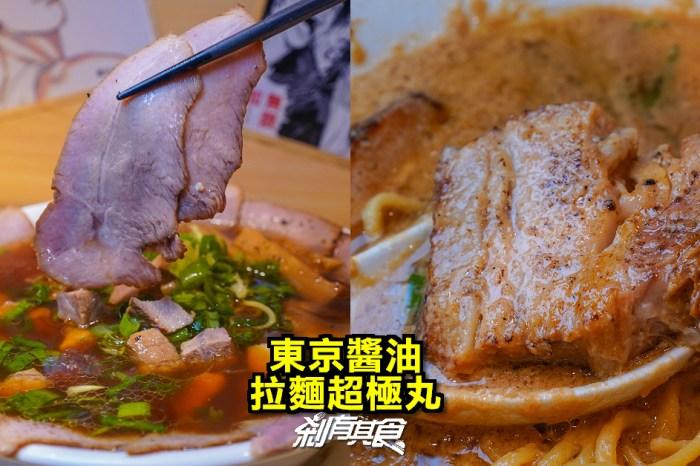 東京醬油拉麵超極丸   台中西區美食 網評4.5星人氣拉麵 推「叉燒花、五花肉」免費加麵加湯吃到飽