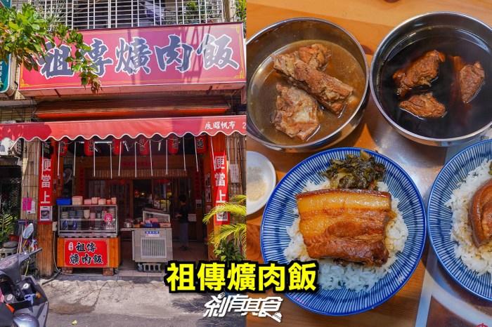 祖傳爌肉飯 | 台中西屯區美食 傳承70年老中醫配方 24小時都吃得到