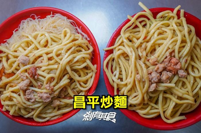 昌平炒麵 | 台中北屯區早餐 推炒麵、鴛鴦麵、虱目魚肚湯