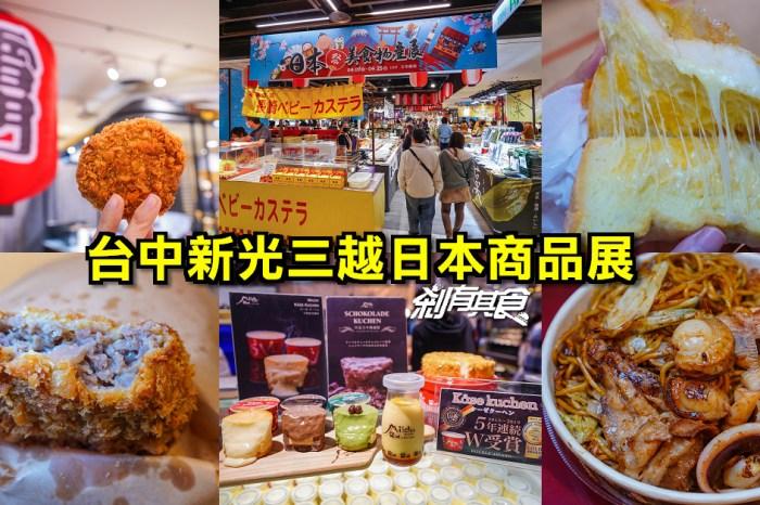 台中新光三越日本美食物產展   4/9~4/25 一秒到日本 排隊名店都來了「淺草炸肉餅、北海道熔岩厚片、青森蘋果脆片、由布院半熟布丁」