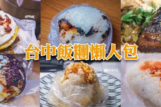 台中飯糰懶人包 | 精選7間飯糰,巨無霸飯糰、雙色飯糰、客家小炒飯糰、鹹蛋飯糰