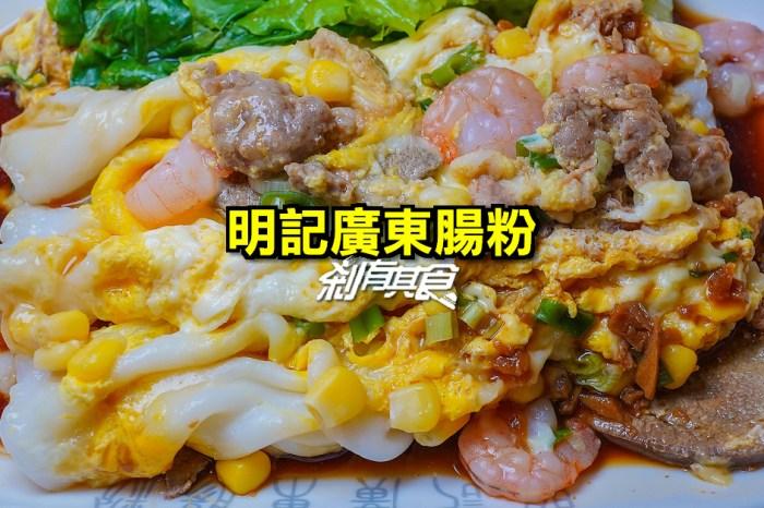 明記廣東腸粉 | 捷運松竹站美食 道地廣東口味 配料超級多還有全家餐