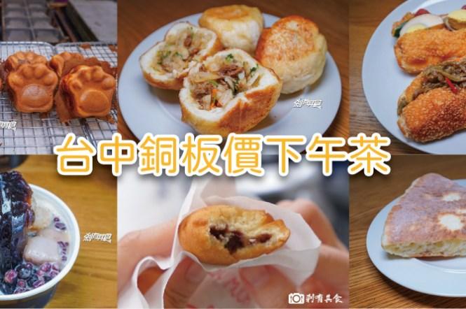 台中銅板價下午茶|精選6間小點心,貓掌雞蛋糕、水煎包蘿蔔絲餅、營養三明治、日式小饅頭、滑溜順口嫩仙草,小時候大餅