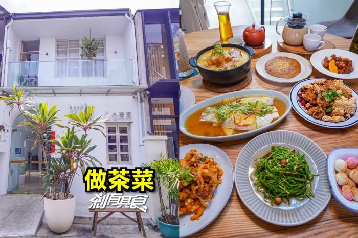 做茶菜勤美店 | 台中台菜餐廳 「辣子鍋巴椒麻雞、炸湯圓」13道精選菜色你想吃哪一道?