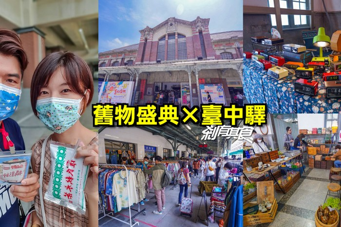 舊物盛典 第15回 | 台灣版恰圖恰市集 集結122組舊物蒐藏家「老相機、台日古雜貨、古著服飾」快來尋寶吧!