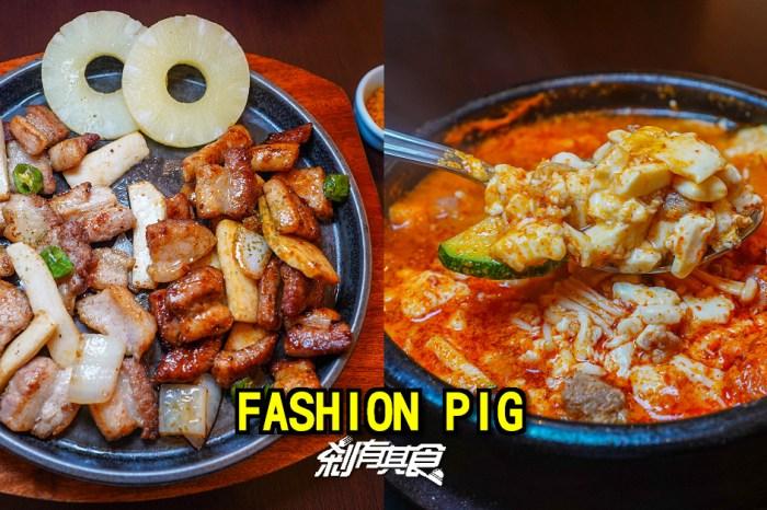 FASHION PIG 韓式熟成五花肉   網評4.7星超人氣韓國料理 韓國人老闆娘 套餐有小菜吃到飽