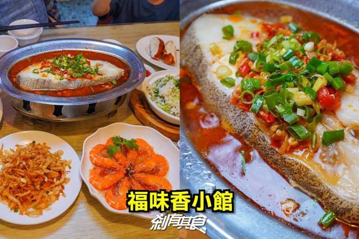 福味香小館 | 台中聚餐餐廳 泰式檸檬蝦、剁椒鱈魚 還有隱藏版剁椒拌飯