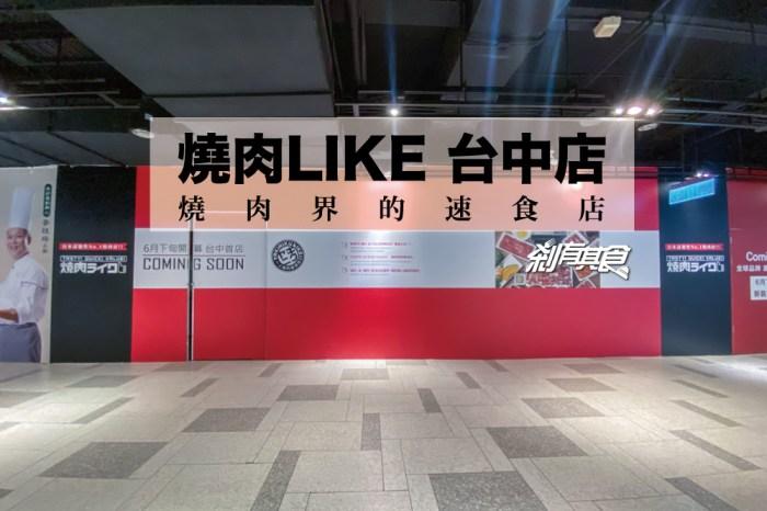 燒肉like台中店|東京單人燒肉品牌進駐勤美誠品,還有「添好運勤美店」預計六月底開幕