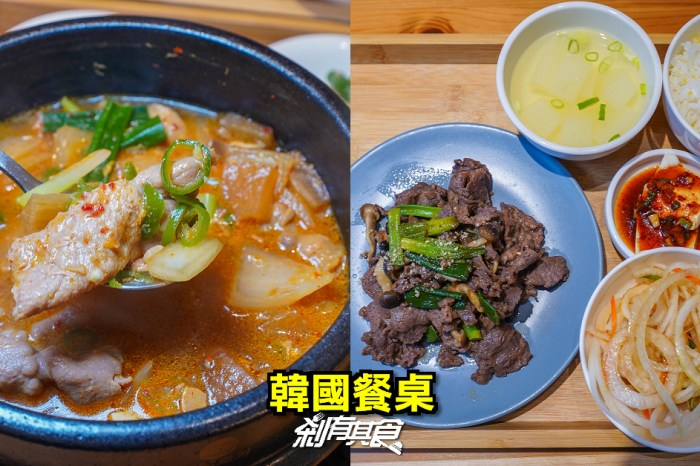 韓國餐桌 | 台中北屯區美食 網評4.5星韓國料理 韓國人老闆 韓式烤牛肉、大醬湯都好吃
