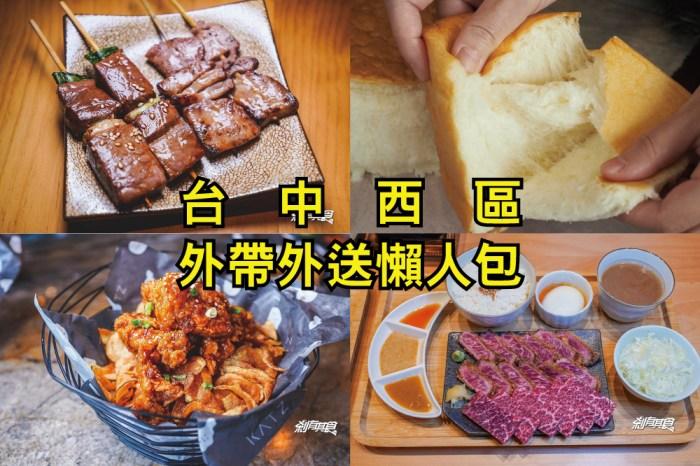 台中西區美食》台中西區外帶外送餐食店家懶人包 (外帶優惠)