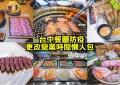 屋馬居然停業了? 台中餐廳防疫更改營業時間懶人包 | 輕井澤、俺達、HUN、森森燒肉、茶六、築間、海底撈、萬客、小胖鮮鍋、瓦庫