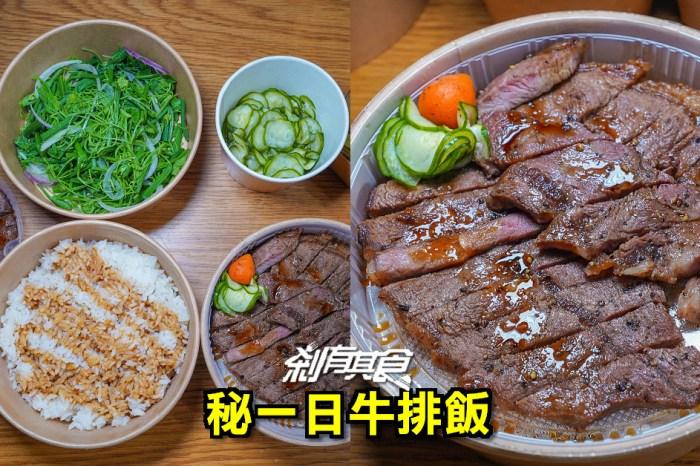 秘一日牛排飯 | 台中外帶美食 好吃牛排飯外帶一樣好吃!