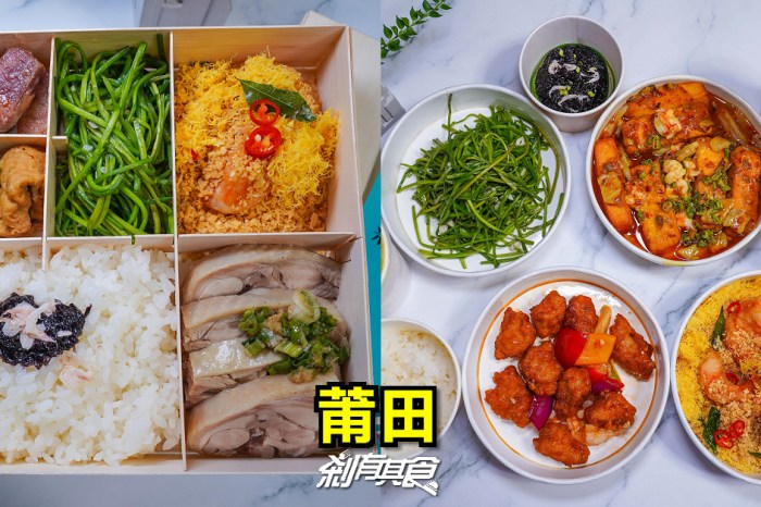 PUTIEN莆田 台中台灣大道店 | 台中外帶美食 「金絲麥片蝦、荔枝肉」在家享受新加坡米其林美食