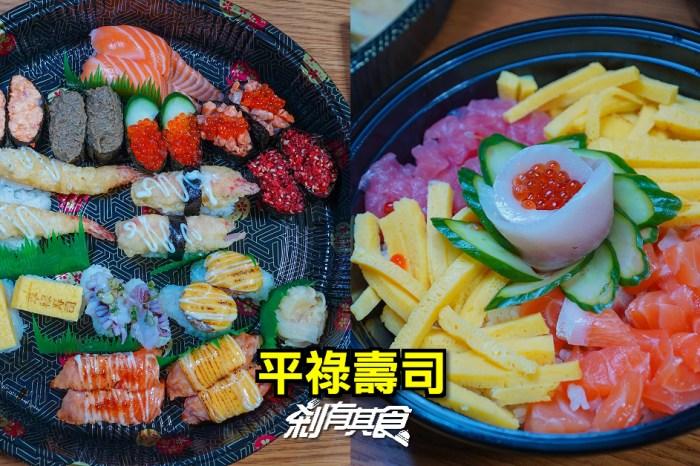 平祿壽司台中店 | 台中外帶美食 全品項外帶自取88折,還有免下車服務