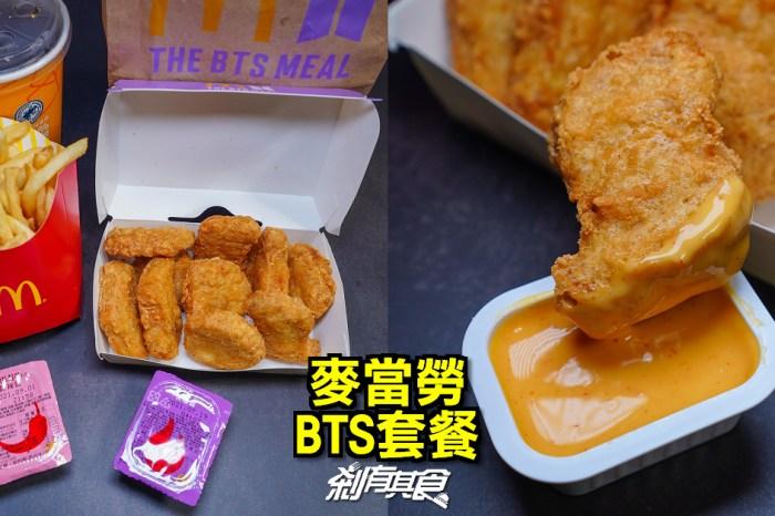 麥當勞「BTS套餐」6/9開賣20天,兩種新辣醬「甜辣醬、肯瓊醬」都好吃!