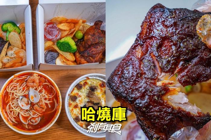 Hot Shock哈燒庫美式餐廳   台中外帶美食 「豬肋排、煙燻碳烤半雞」也能在家爽爽吃