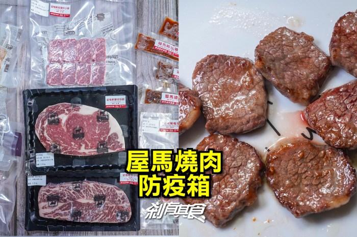 把「屋馬燒肉」搬回家! 「經典燒肉組合」防疫箱 77折優惠中
