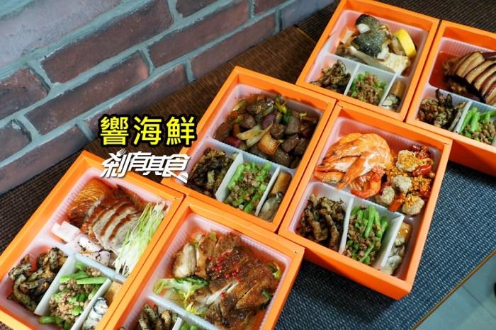 響海鮮防疫便當 | 台中米其林餐盤推薦「海陸便當、27道師傅手路菜」外帶自取85折起還有帝王蟹火鍋禮盒