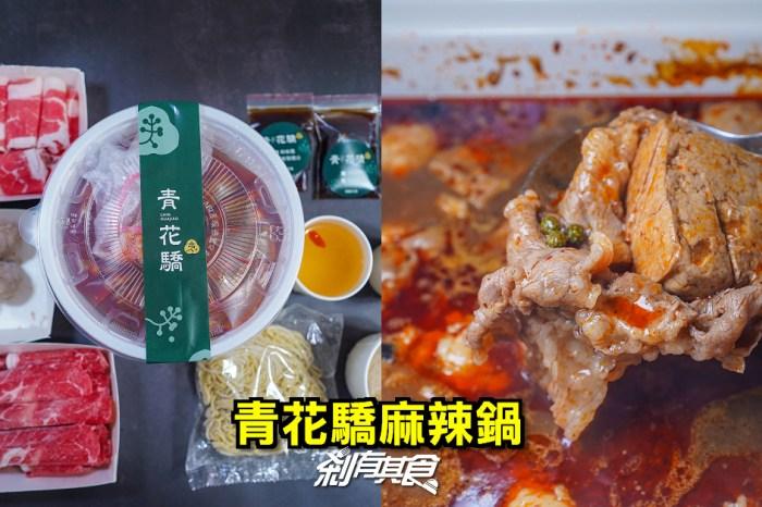 「青花驕麻辣鍋」也能在家爽爽吃!暖心套餐火鍋、個人獨享鍋 外帶自取85折