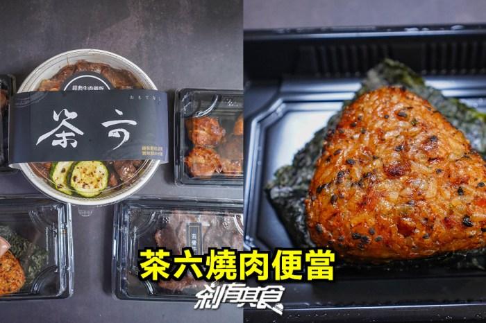 茶六燒肉便當 | 台中外帶美食 「燒肉蓋飯」一次可以吃到三種肉,外帶自取8折