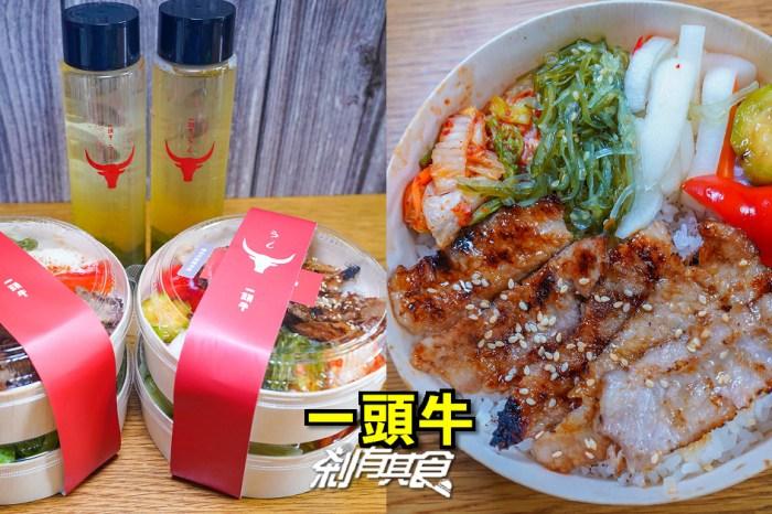 一頭牛燒肉便當 | 台中外帶美食 「直火炭香牛肉丼飯、松阪豬丼飯」外帶自取8折
