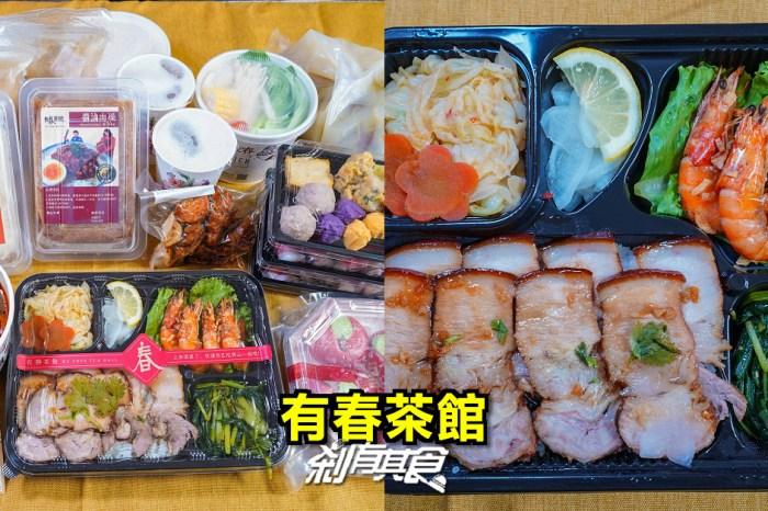 有春茶館 | 台中外帶美食 「雙主菜餐盒、大埤酸菜櫻桃鴨鍋、冷凍包」媽媽們的好幫手
