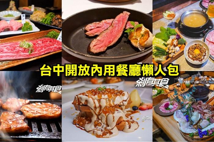 「屋馬燒肉、俺達肉屋」開放內用了? 台中開放內用餐廳懶人包 | 森森燒肉、月暮藏、茶六、瓦庫燒肉、漢來海港、輕井澤