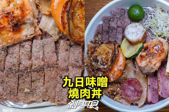 九日味噌燒肉丼專門店 | 台中外帶美食 招牌牛排丼再升級「豪華丼飯」