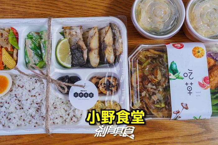 小野食堂外帶餐盒 | 顏值與美味兼具的「定食便當」還有好吃的「日式炒麵」