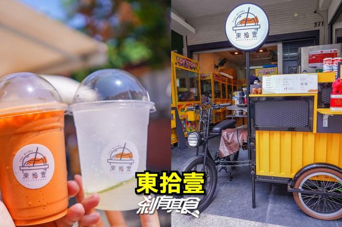 讓你一秒回泰國的「東拾壹」泰式奶茶!居然還有泰式香蘭茶、芒果糯米飯